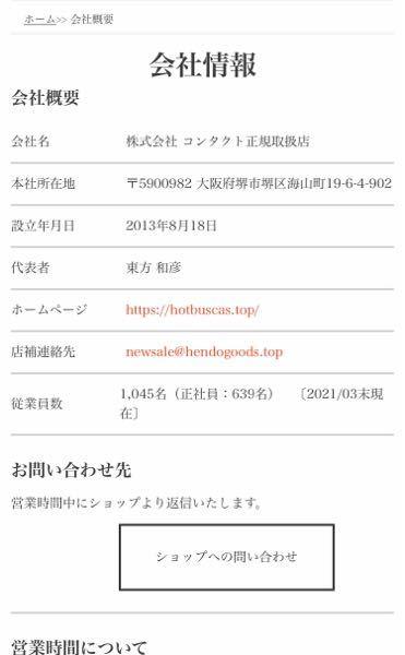 通販で物を買おうとして色んなサイトを見ていたら出てきたのですが、これって詐欺では無いですか? https://hotbuscas.top/about_us.html かなり日本語は正しく感じま...