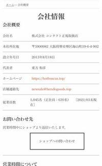 通販で物を買おうとして色んなサイトを見ていたら出てきたのですが、これって詐欺では無いですか? https://hotbuscas.top/about_us.html  かなり日本語は正しく感じますが、たま〜に微妙に変に感じたり、まず会社名がよく考えたらおかしくて。  もちろん社や代表者、住所を調べても何も出てきませんでした。  とあるリュックサックが欲しかったのですが、楽天やAmazonなど...