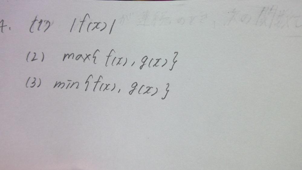 f(x),g(x)が連続であるとき次の関数であることを示す問題です。 分からないので教えてください。