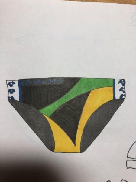 質問なのですが、今大学の水着のデザインを考えているのですが少々行き詰まってしまって、アリーナのデザインを参考にしたいと思っています。よくアリーナのデザインにある青のラインが入っていてそのライン上...