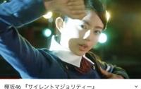画像の方のお名前をどなたかご教示いただけるでしょうか、よろしくお願いいたします。 欅坂46