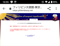 フィリピン大使館のオンラインパスポート申請予約なんですが 予約ページのURLを開いたらこのページが出てこれ以上進まなくなりました、予約一杯と言うことなのでしょうか?   パスポートの期限が5月22日に切れてしまうので大使館に「いつごろ予約が取れるか教えてほしい」と昨日メールをしましたが返ってきません。