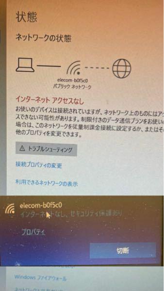 Windows10について質問です。 私はPC初心者です。 PCを自宅のWifiに繋げてインターネットを使用しようとした際に、検索エンジンで検索を行おうとしたらインターネットに繋がっておらず、ネットが使えない状況でした。 しかし、PCはWifiに接続されているのですが、画像のように「インターネットなし、セキュリティ保護あり」や、「インターネット アクセスなし」と表示されています。 色々調べて...