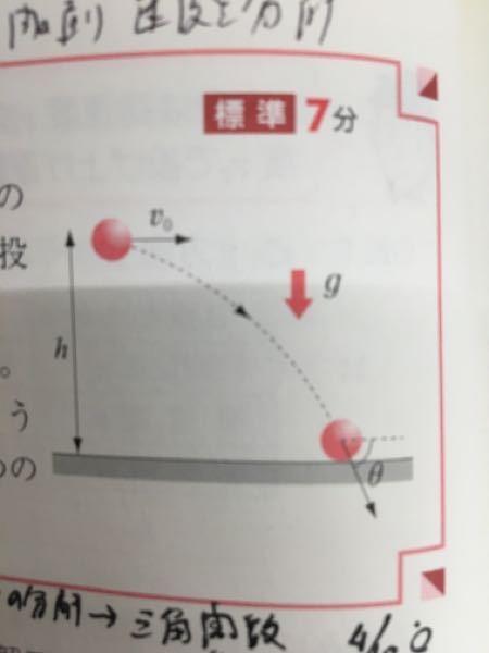 高校物理の質問です。下の画像のような状態で地面に球体が着いたとき水平となす角θとなるための初速度の大きさを求めよ。という問題です。 質問に至る経緯!模範回答の答えは正の値でした。等加速度の問題では座標軸 を取るのが大事と書いてあったのでそうしました。鉛直方向には地面0で上向き正としました。模範回答の方は下向き正で投げ始めが0でした。 それではじめは速度の大きさではなく速度を求めよと読んでしまい自分の答えは符号が負になりました。もし本当に速度の大きさでなく速度を求めよというもんだいなら、座標の取り方で答えが変わるということでいいのでしょうか?またそんな問題は出る可能性はあるのでしょうか?答えが一つになるように大きさを聞いたのでしょうか? 灯台下暗しでこのような事で何時間も考えほんが先に進まないと挫折しそうです。前やったときは座標を逆に取ってなんの問題もなかったのですが。座標の向きの決め方にコツはあるのでしょうか?なぜ模範回答は下向き正なのか?たまたまなのか?いろいろ考えてしまいます。 よろしくお願いします。