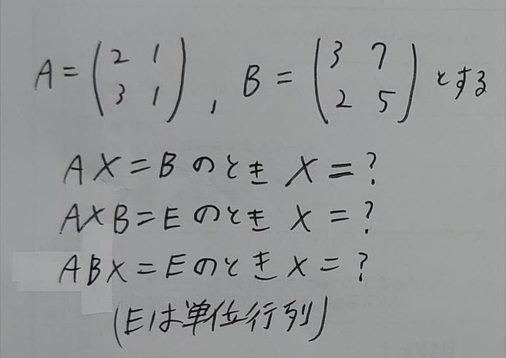 この問題を解いてください。(?のところに当てはまる行列を答えてください) 解答は答えだけで大丈夫です。