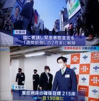 大阪府は、ロックダウンするべきでは? 大阪府知事である吉村知事の責任は重いですよね?