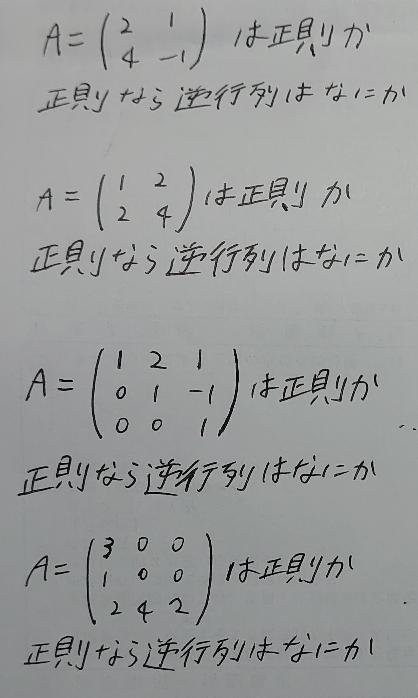 次の4つの問題に答えてください。 解答は答えだけで大丈夫です。