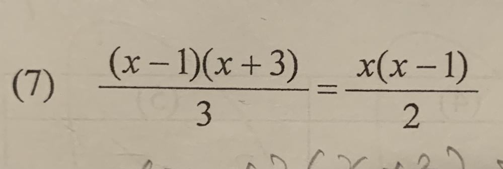 中学数学(3年)コイン50枚 この方程式の解き方の解説お願いします。、