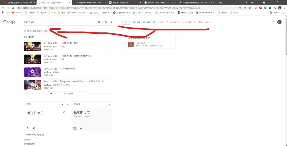 Google検索のメニューバーを下に変更したいのですが、 変更方法がわかりません。 ご存じの方教えて下さい。 よろしくお願いいたします。