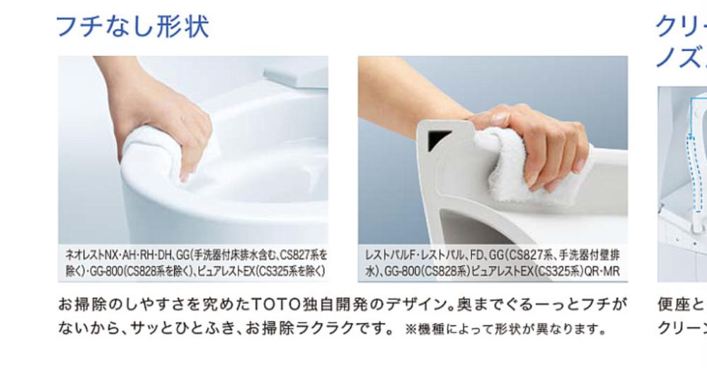 TOTOのトイレ ピュアレストEXとQRのフチの形状について 上記の2つですごく迷っています。 デザイン的には断然EXが好みなのですが、トイレの縁が完全にないタイプなので、尿が前に飛び出すのでは無いかと心配しています。 他社製品のフチなしで床がびちゃびちゃになったと書いてあるサイトもあるのですが、TOTOに関してはそのような記事が特に見当たりません。 QRの方は多少縁がある感じでこちらは...