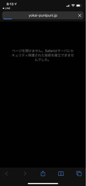 友達からぷにぷにをLINEで招待してもらったんですが、メッセージのURLを開くと写真みたいになって 開けないんですが、なぜかわかります?