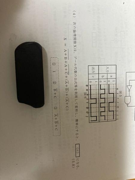 この(4)の問題の途中式がわからないので教えてください!答えは3なのですが!