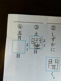 こくごドリル2年上の問題で謎の設問がありご教授お願いします。 五月よう日の漢字ってなんでしょう?