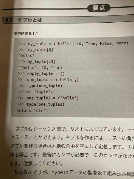 Pythonワークブック基礎をやっています。 empty tupleで空を定義して one tupleでhelloで定義?ここから意味がわかりません。 type (one tuple)とはどうゆうことですか? class tupleになるのもわかりません。 すみませんよろしくお願い申し上げます。