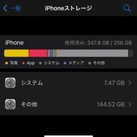 iPhone12proのストレージをその他がかなり圧迫しています。 キャッシュクリアしても特に変わりはありませんでした。 解決策があれば教えていただきたいです。 もしくは相談するならソフトバンクでしょうか?Appleでしょうか? お知恵お貸しください。