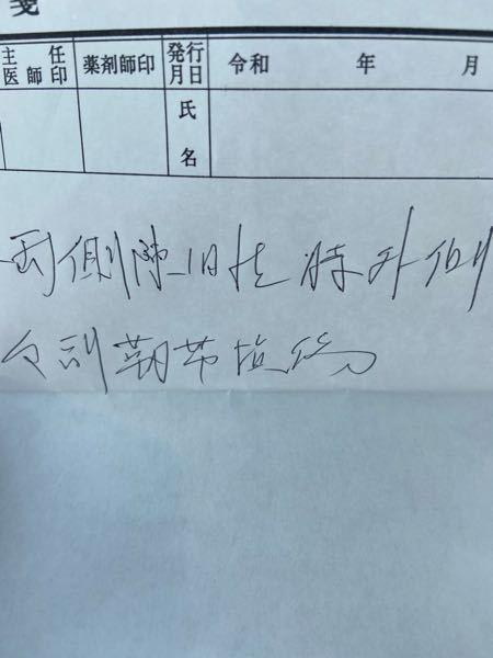これなんて書いてるか解読してください。