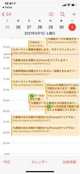 iPhoneにウイルスが入っちゃいました。 これは放置しといて大丈夫ですか?