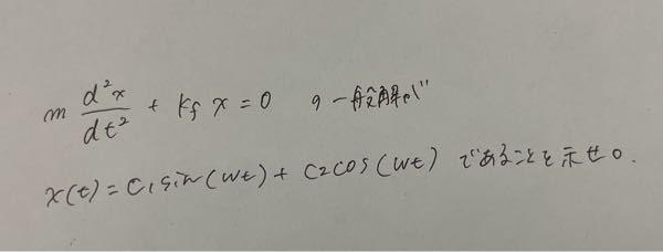 大学の物理化学の問題です どうしても分からなくて、、、ヒントまたは解説お願いします!
