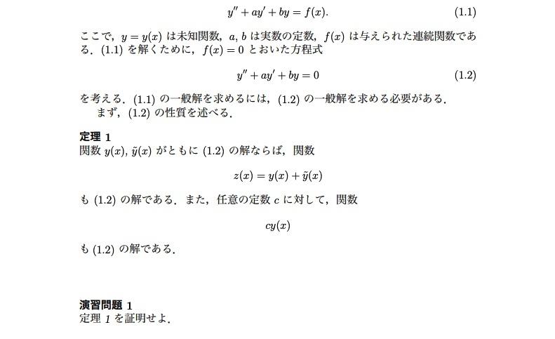 定理1の照明がわかりません お願いします.