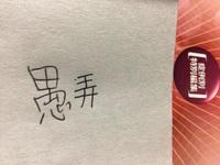 この漢字はなんて読みますか?出来ればなんて読むかもお願い致します。