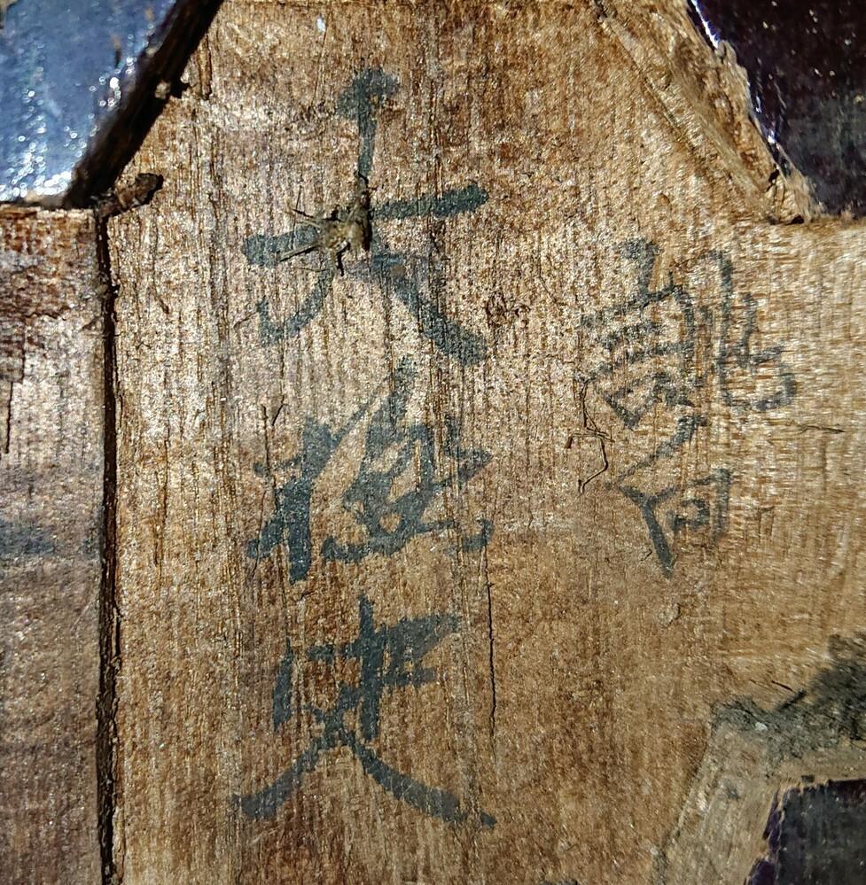 ひぃおばあさんの結婚タンスを解体していたら金具の下から字がでてきましたが、読めません どなたか解読してください! よろしくお願いいたします