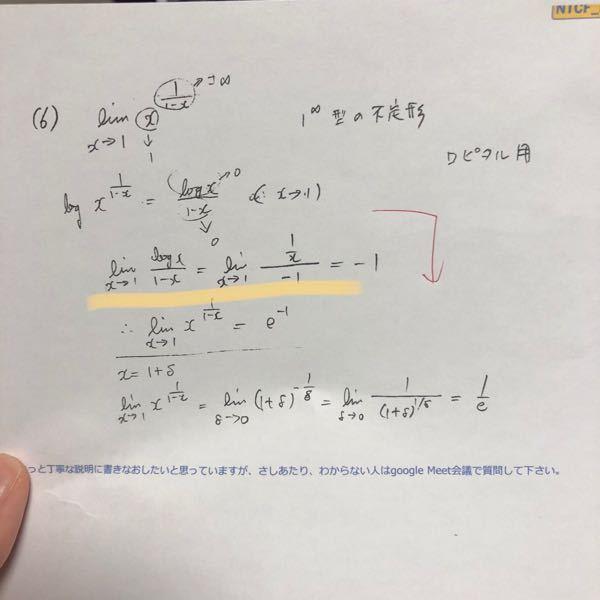 極限について質問です。 写真の線が引いてあるところの変形がわからないのですが、教えてください。