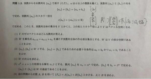 行列の問題が解けません 問1.2の(1)〜(6)の解答を教えてください よろしくお願いします