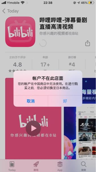 中国アプリのbilbilの入れ方を教えて下さい。 これが出て無理でした。