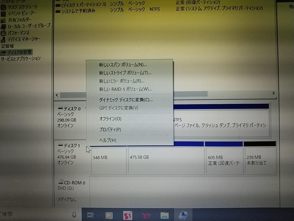 リカバリに関して 義父のパソコンがウイルスに感染したためリカバリをしようとしたが、リカバリ途中でブルースクリーンになってしまうため、 別の手を考えました。もともとHDDからSSDに換装したPCだったため、HDDに換装し直し、SSDを外付けにしてフォーマットすれば、またHDDからクローンが出来るだろうということで実行しました。しかし、フォーマットがうまく出来ません。 添付画像のディスク1がSS...