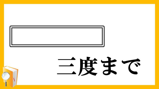 【大喜利】 空欄を埋めてテキトーなことわざを作ってください (仏の顔も三度まで)