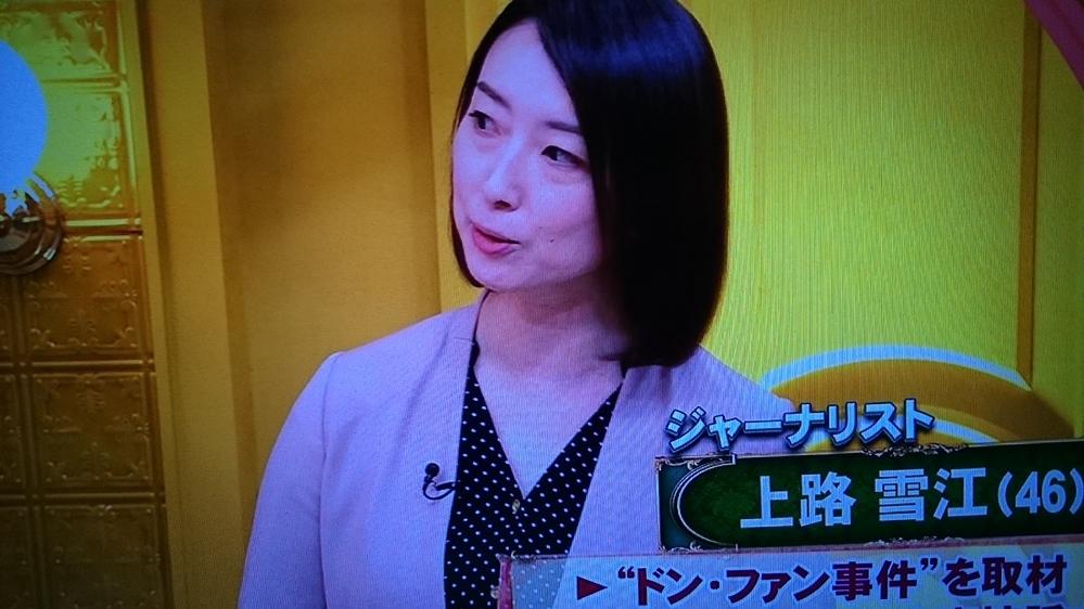 サンジャポ見てて、須藤容疑者の関係でジャーナリストの女性が出ていましたが、年齢カッコで出す必要ありますかね? っていうか、逆に年齢より若く見えるということで、本人も年齢出すことに違和感ないですかね?