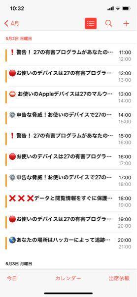 Safariでいろいろ調べていた(健全なものです)ときに、「あなたのiPhoneはウイルスにかかりました!すぐにアプリをインストールしてください!」と出てきて、 適当にボタンを押していたら、純正アプリのカレンダーに写真のようなものが追加されていました。 どうせ詐欺だとは思うのですが、さすがにカレンダーにまで侵食されていたら、と思うと少し怖いです。 これはそのまま無視をしといていいですよね? また、削除の方法をおしえてください。