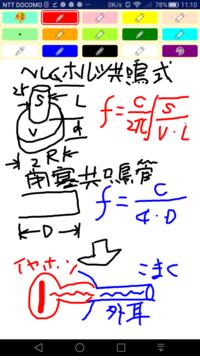 イヤホンの音波が、どう耳の鼓膜へ伝わるかを調べています。 (1)イヤホン駆体の音波の共鳴周波数は、イヤホンの形「発音体の容積 V 」「筒の口径 2r」、「面積 S 」「筒の長さ L」などの条件から「ヘルムホルツ共鳴管」の式により、表されます。  共鳴周波数 f = (C/2π)√ S /( V・L) (条件) セラミックイヤホン C = 340x1000 mm/s  r = 4 m...