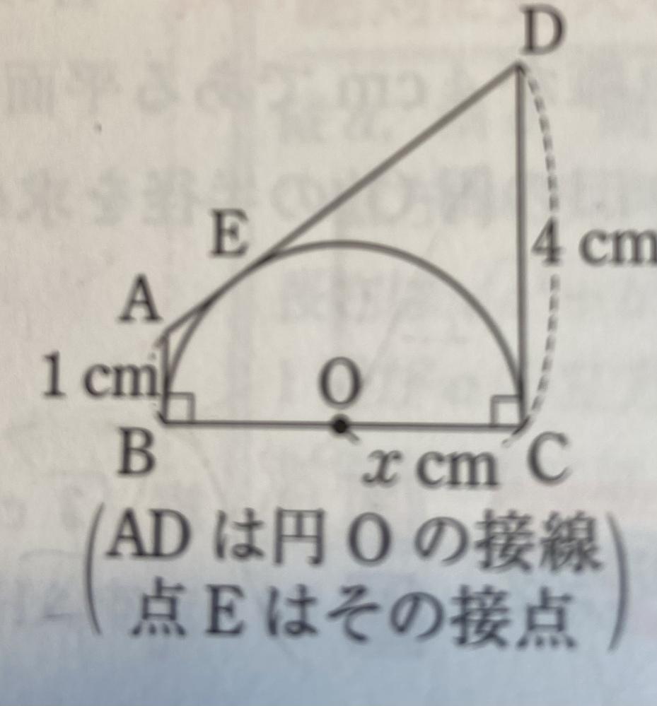 答えは2だけど、相似比の出し方がわかりません。宜しくお願いします