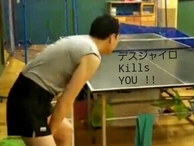 「現在、背面YGサーブを研いています。サーブのトスを頭上を経由して背中側に出し、YGを出すのです。 打球後におじぎをすると上回転に見える下回転が出るのは物理的にどう証明しますか?」 の質問で写真を貼り忘れていたので、添付しますが、なんでおじぎすることになってしまったのてしょうか?卓球