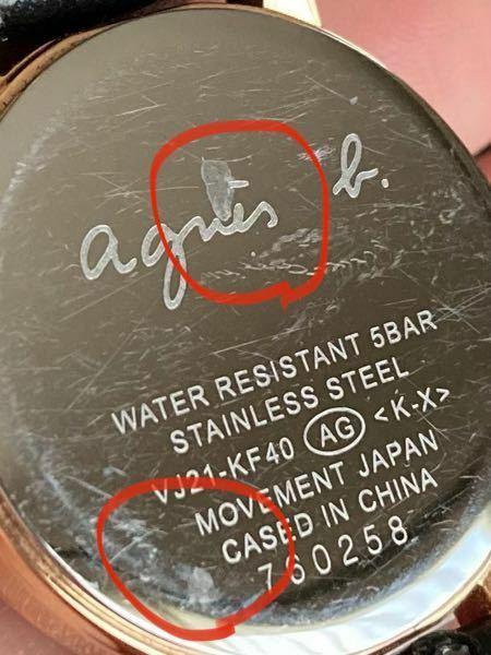 腕時計の裏のこういう汚れはどうしたら落ちますか? できたら家にあるもので綺麗にしたいのですが…