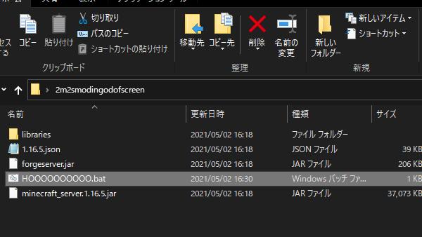 minecraft1.16.5jeで自宅サーバーを作成していたところ、以下のようなエラーが起動batファイルを開いたときに発生してしまいました。 The specified size excee...