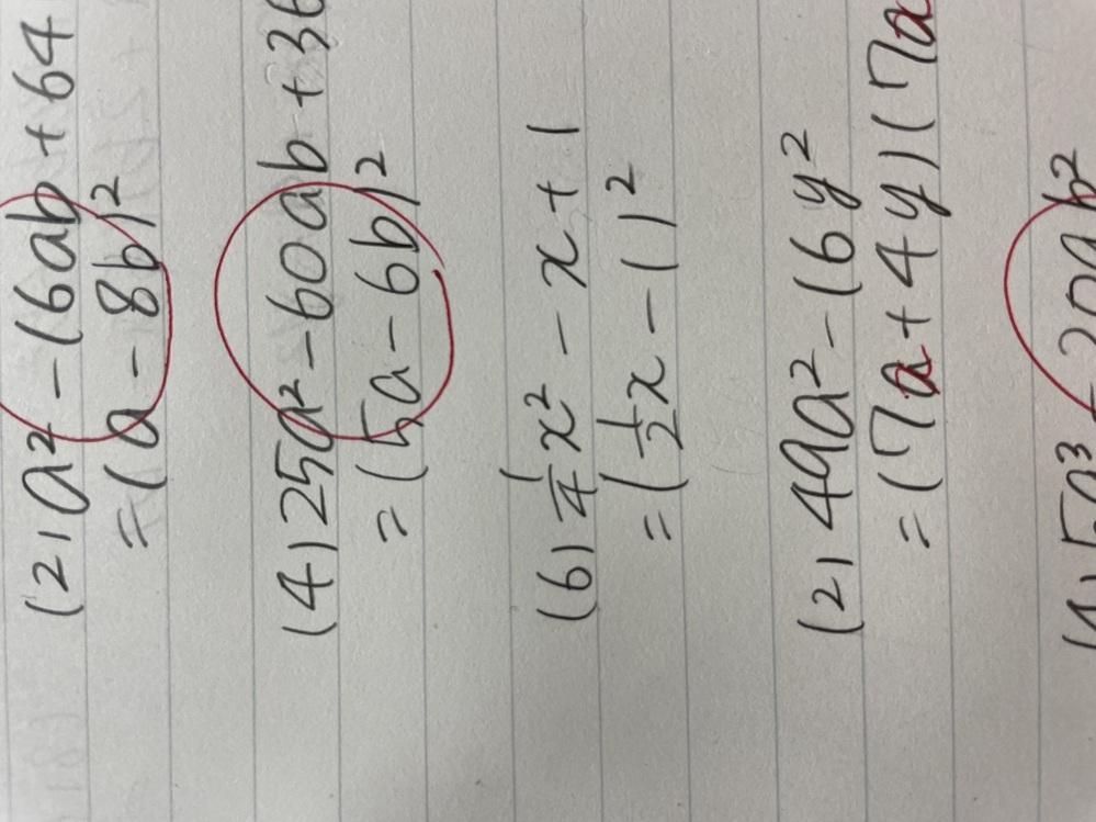 (6)ってこの形では駄目なのですか? 模範解答には1/4(x-2)²と書いてあったのですが、何故わざわざこのような形にしなければならないのでしょうか?
