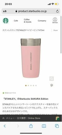 この商品ってどこの店舗に売っていますか? スターバックスコーヒー Starbucks Coffee カフェ cafe タンブラー 桜