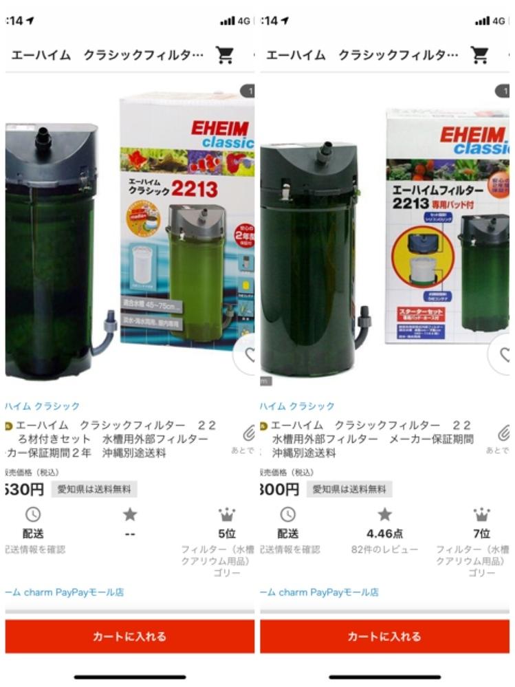 アクアリウムについての質問です。 外部フィルターを買おうと思っていてエーハイムにしようと思ったのですが同じ名前で2種類あって、これって同じものなんでしょうか?もし違ったらどう違うか教えてくださいませんか?ちなみに60センチ水槽です。