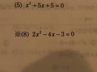 平方完成を利用して解きなさい。