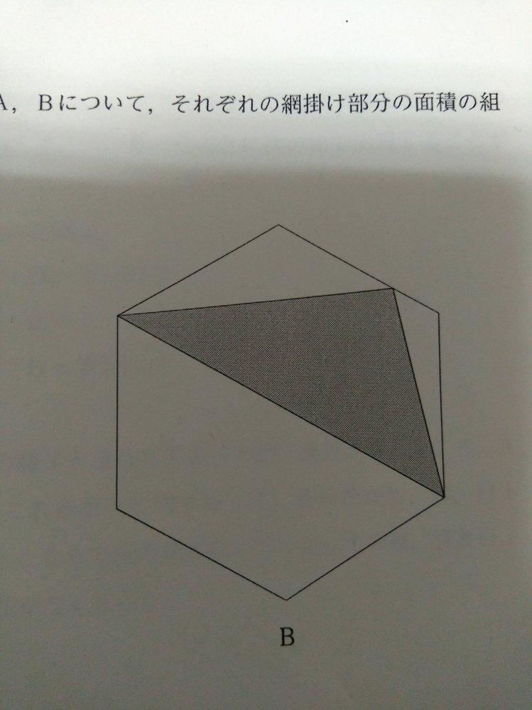 六角形の黒い部分の面積の考え方を教えてください。