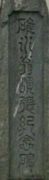 この石碑にはなんと書いてあるのでしょうか?漢字が難しくて読めません...