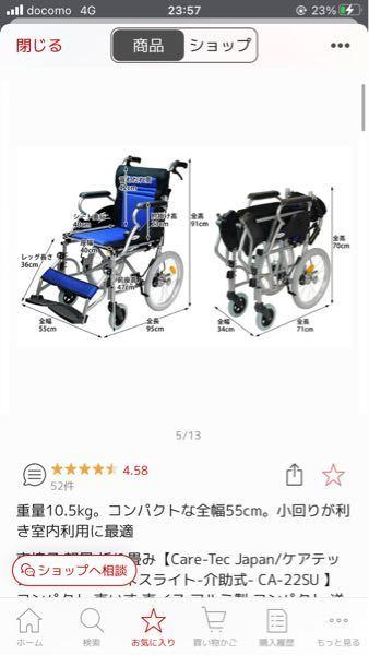 ダイハツムーヴキャンバスに乗ってる者です。 母が体調悪い時は歩けなかったりするため行動範囲が狭まっている状況です。 母の為、車椅子の購入を検討しているのですが、 ムーブキャンバスに折りたたみ式の車椅子は乗るでしょうか…? 下の写真の車椅子にするかは決まってないのですが、イメージ画像として添付させていただきました。*_ _) 皆さんのご意見をお願いします!