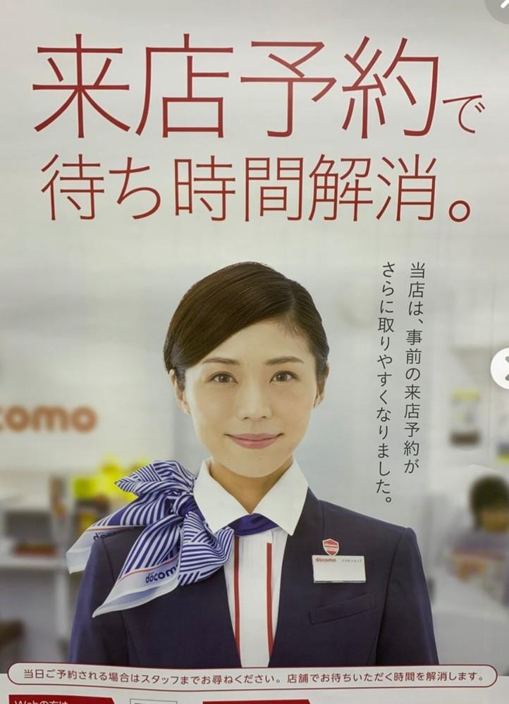 ドコモの店頭に貼られている、このポスターの女優は誰ですか? よろしくお願いいたします。