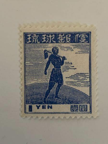 古切手に詳しい方にお伺い致します。 沖縄第一次普通切手の1円が手元にありますが 初版か再版か見分けがつきません 宜しくお願い致します。