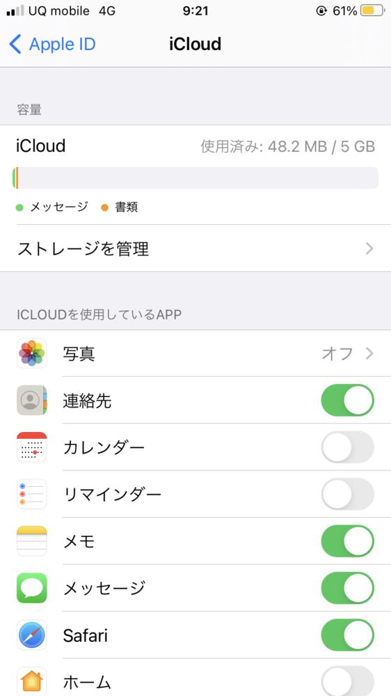 iCloudで保存しようとしたのですが、iCloudストレージに十分な空きが無いためバックアップは作成されません、と出てしまいます。 どうすれば保存できますか?