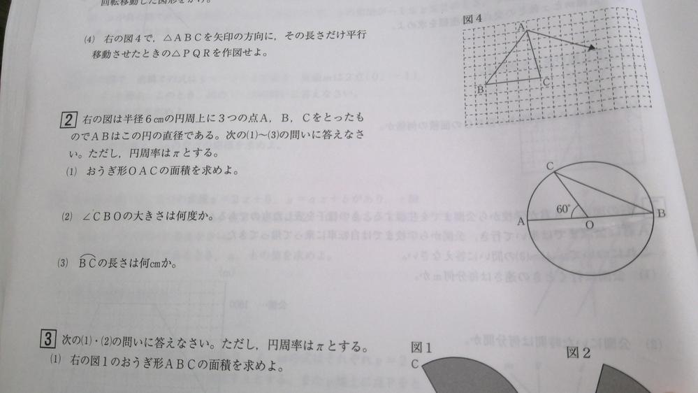 中学数学についてで、問2の(2)(3)の解説お願いします