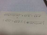 不等号を証明せよという問題なのですが、この1行目が2行目に変化するのはどうしてですか?