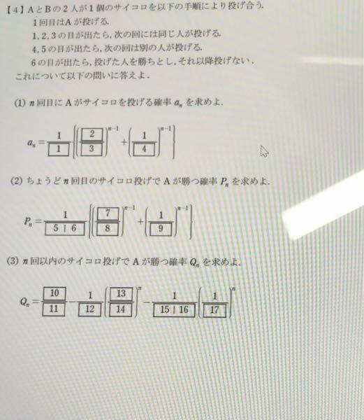 この問題が分かりません。手も足も出ないといった感じです。解説が載ってないのでどなたか解説をお願いします。 答えは順に、2,5,6,6,1,2,5,6,6,3,5,2,5,6,1,0,6です。